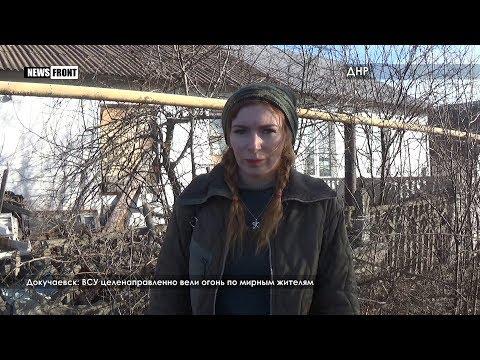 Докучаевск: ВСУ целенаправленно вели огонь по мирным жителям