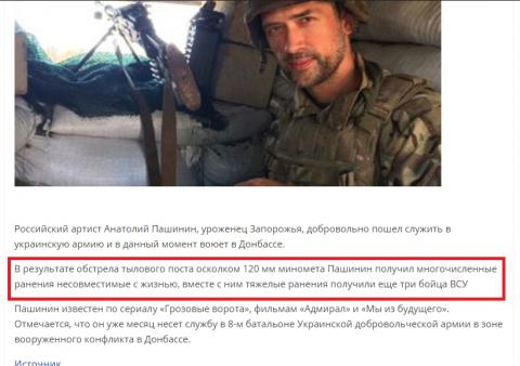 Алексей Пашинин убит в АТО?