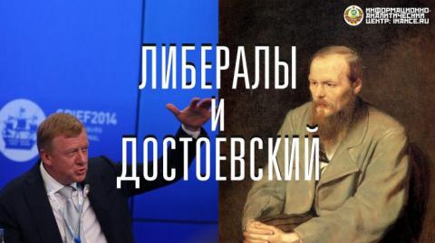 Достоевский и современные либералы