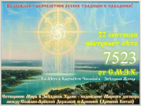 Славянское новолетие 7523 лето приходится на день осеннего равноденствия.