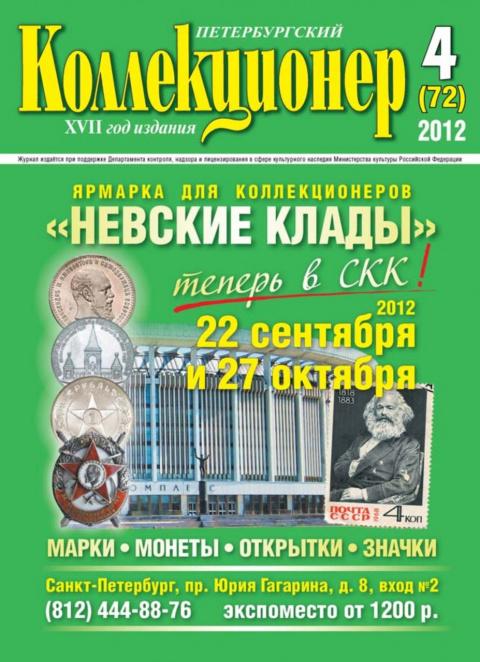 Петербургский коллекционер № 4 (72) 2012 г.