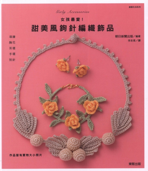 Украшения крючком - азиатский журнал