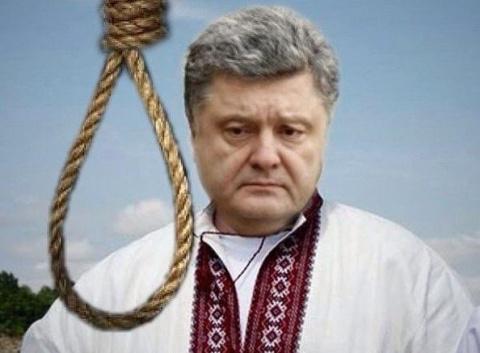 О том, когда Порошенко отправят в отставку.