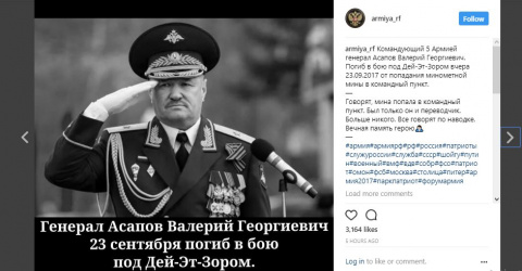 В Сирии погиб генерал Асапов