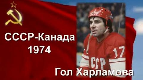 Три гола Валерия Харламова, которые восхитили весь мир!