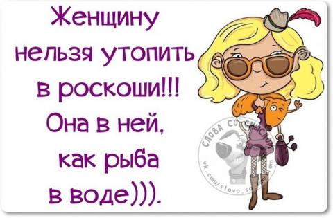 Женщину нельзя утопить в роскоши!!!