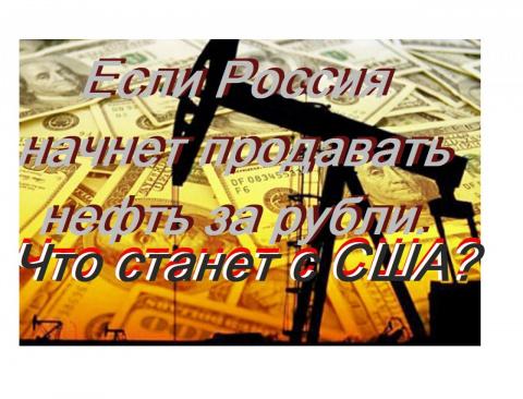 Если Россия начнет продавать нефть за рубли. Что станет с США?