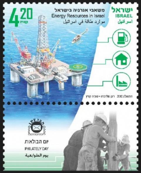 Марка Израиля к Дню филателии