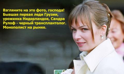 Сандра Рулофс-Саакашвили – к…