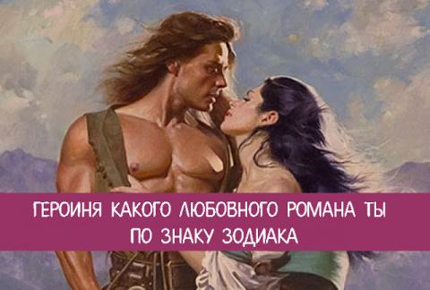 Героиня какого любовного ром…