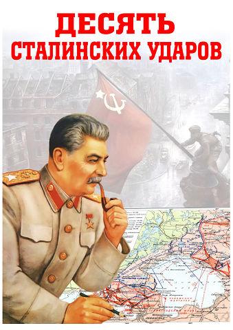 Десять сталинских ударов по …