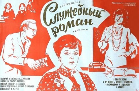 """14 удивительных фактов о фильме """"Служебный роман"""""""