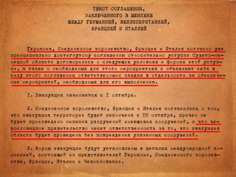 МИД РФ выложил текст Мюнхенс…