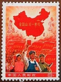 Марка Китая 1968 года