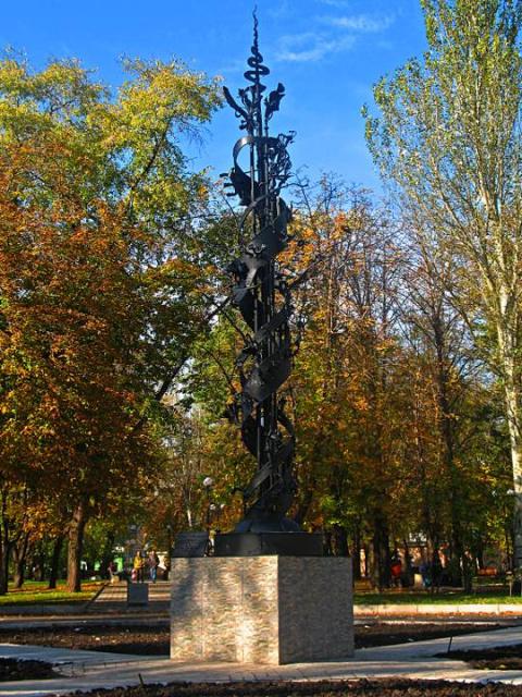 Донецк – любимый город