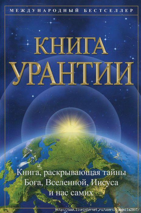 КНИГА УРАНТИИ. ЧАСТЬ IV. ГЛАВА 182.
