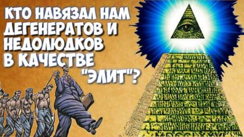 """Кто навязал нам дегенератов, извращенцев и недолюдков в качестве """"элит"""""""