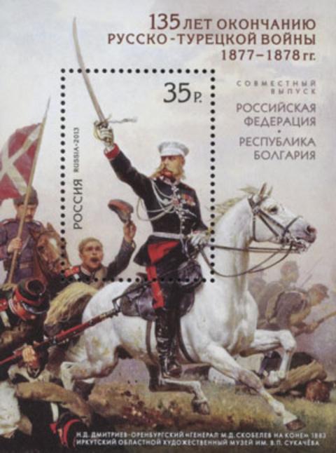 Генерал Скобелев на почтовом блоке