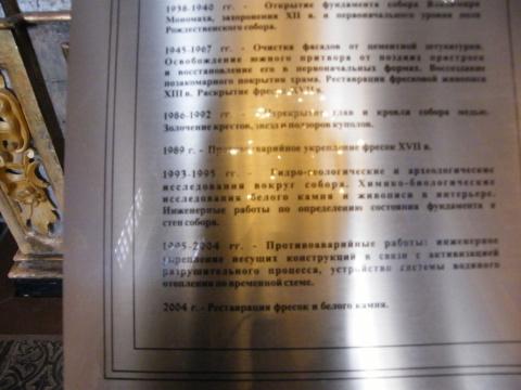 Суздаль. Кремль и Рождественский собор