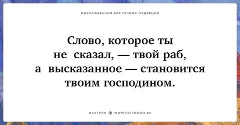 25 высказываний восточных му…