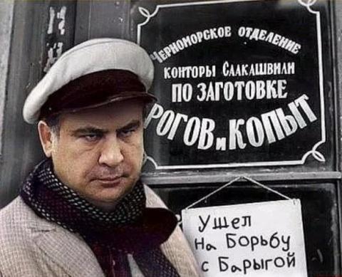 Как удовлетворить Саакашвили…