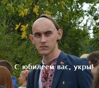 Свершилось! «Украинский народ» родился!