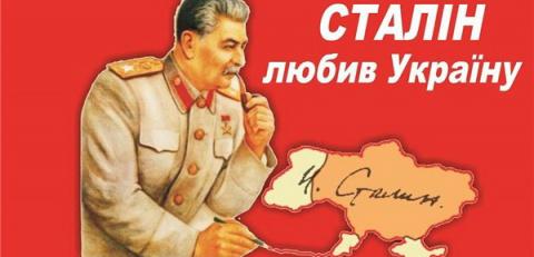 В Киеве Сталина объявили соб…