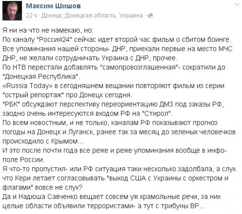 Россия собирается принять ДНР?
