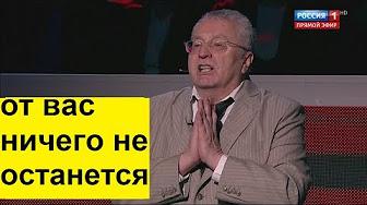 Жириновский о встрече Порошенко с Трампом и Украине