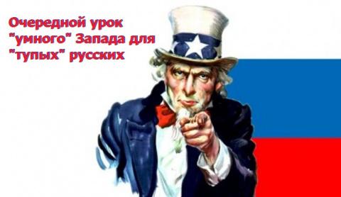 """Очередной урок """"умного"""" Запада для """"тупых"""" русских"""