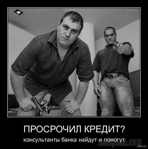 КОЛЛЕКТОРЫ- ВНЕ ЗАКОНА?!