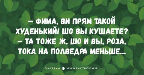 Таки 20 одесских анекдотов, …