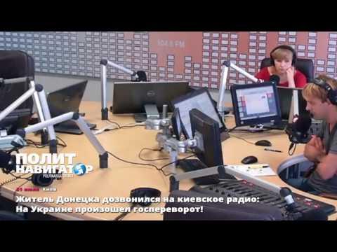 Запад вам не поможет! — Житель Донецка высказался в украинском эфире на «мове»