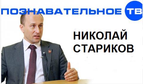 Николай Стариков (Познавательное ТВ, Политика, Экономика)