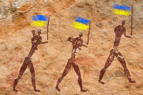 Украинская историография