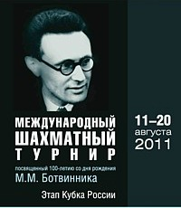 """Шахматный фестиваль """"100 летие Михаила Ботвинника"""" Россия, Санкт Петербург, 2011"""