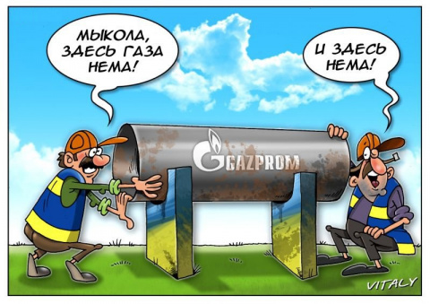 Как «патриоты» Украины помогают решать газовые проблемы России (ВИДЕО)