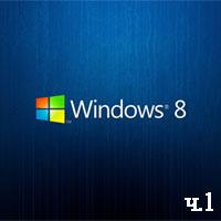 Windows 8 для начинающих ч.1 (видео уроки)