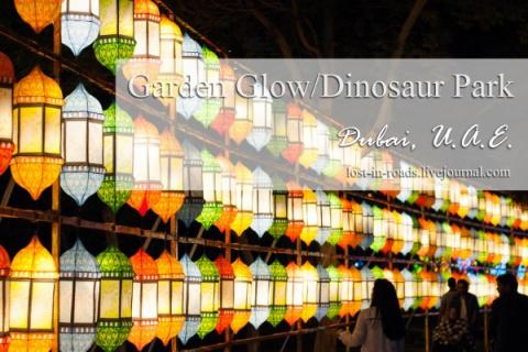 Светящийся сад Dubai Garden Glow