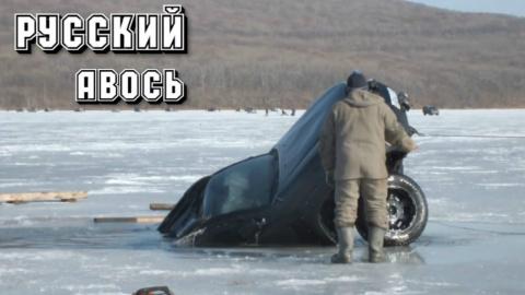Дорогая рыбалка ( Беспечность или Русский авось )