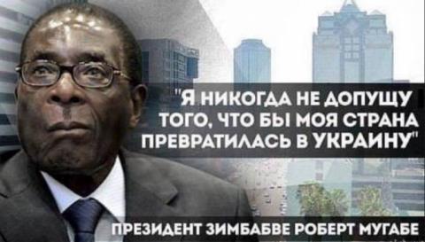 Президент Зимбабве пригрозил…