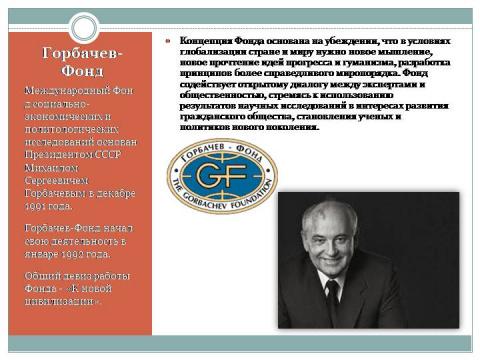 На что Горбачёв потратил сво…