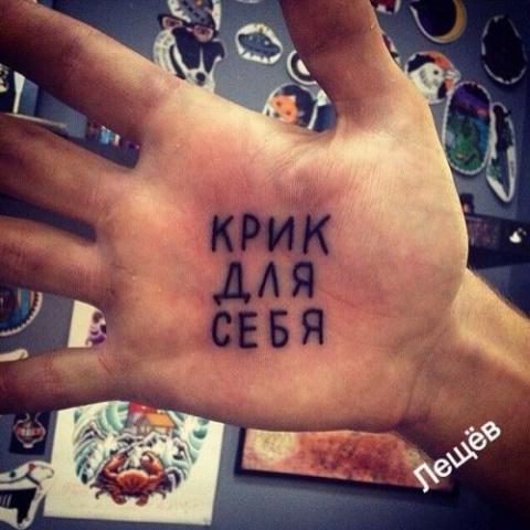 """Татуировки """"для братков"""" (25 фото)"""