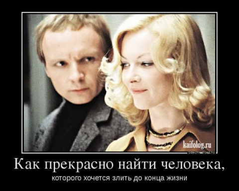 Прикольные демотиваторы по-русски