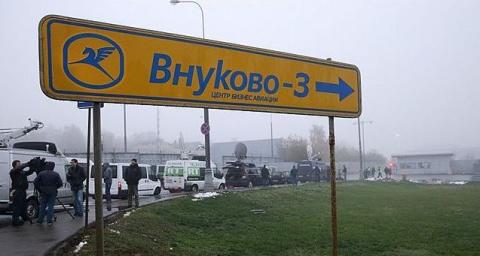 Политическая авиакатастрофа во «Внуково»