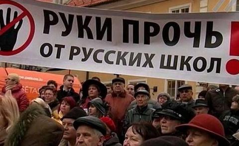 Жителей Латвии зовут намити…