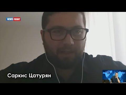 Саркис Цатурян: США пытаются предотвратить негативный сценарий для ИГ