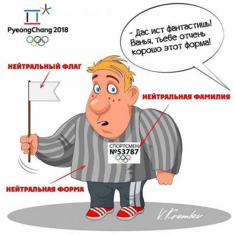 Печальная спортивная Олимпиа…