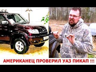 АМЕРИКАНЕЦ ПРОВЁЛ ТЕСТ- ДРАЙ…