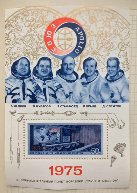 «Полёт и стыковка» в программе  «Аполлон - Союз» в 1975 году - продолжение американской  аферы в космосе